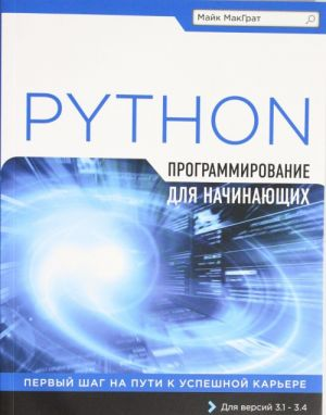 Programmirovanie na Python dlja nachinajuschikh