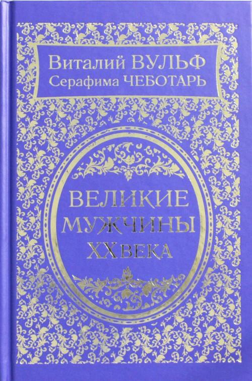 Velikie muzhchiny XX veka