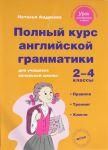Polnyj kurs anglijskoj grammatiki dlja uchaschikhsja nachalnoj shkoly. 2-4 klassy