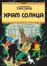 Prikljuchenija Tintina.Khram solntsa (12+)