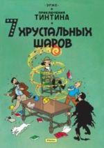 Prikljuchenija Tintina. 7 khrustalnykh sharov
