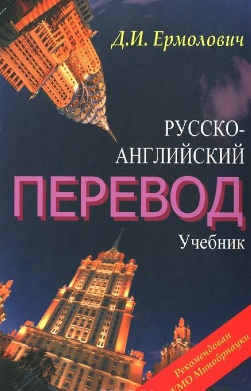 Русско-английский перевод.Компл.(Учебник+метод)