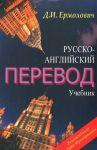 Russko-anglijskij perevod.Kompl.(Uchebnik+metod)