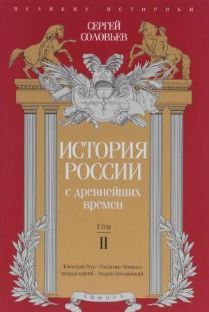 Istorija Rossii s drevnejshikh vremen.T.2