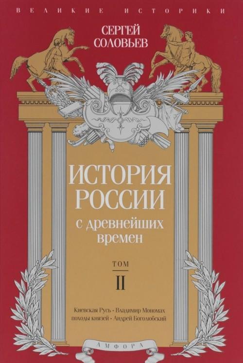 История России с древнейших времен.Т.2