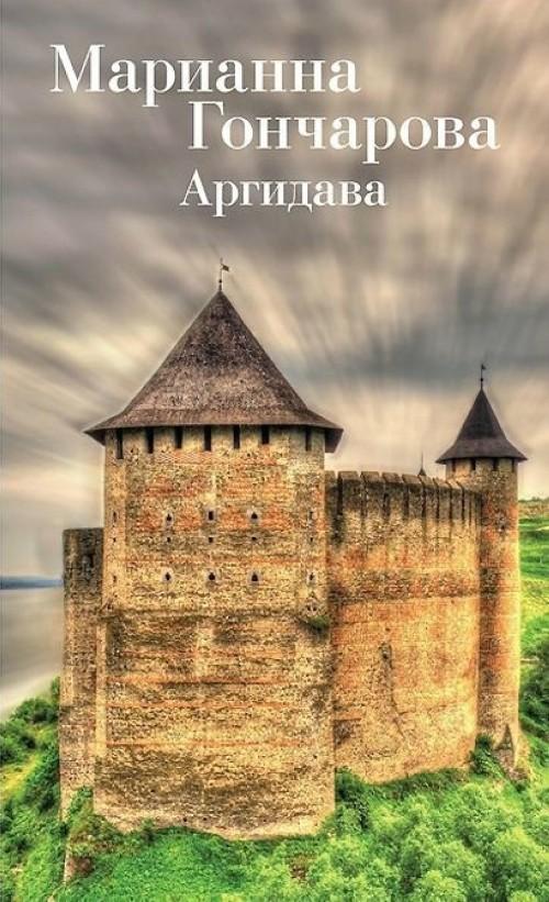 Аргидава