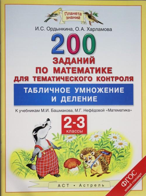 Matematika. 2-3 klassy. 200 zadanij po matematike dlja tematicheskogo kontrolja. Tablichnoe umnozhenie i delenie
