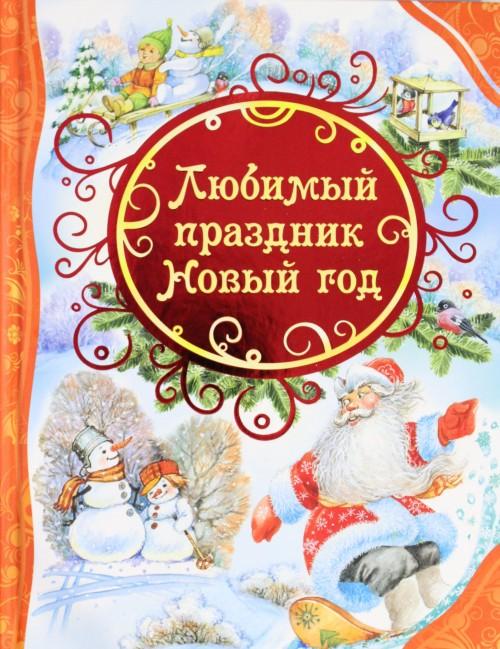Ljubimyj prazdnik Novyj god