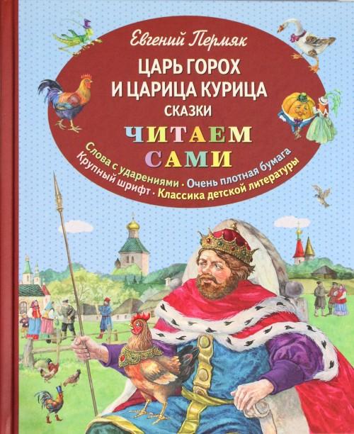 Tsar Gorokh i tsaritsa Kuritsa. Skazki (il. E. Lopatinoj)