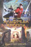 Необычайные приключения Альфреда Кроппа. Кн.1. Меч королей