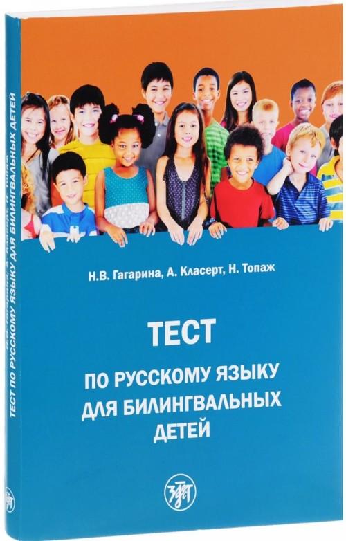 Test po russkomu jazyku dlja bilingvalnykh detej