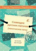 Karty. Kartochki. Kartinki...iss. 6. Sozvezdie russkikh glagolov (leksicheskoe loto).