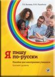 Ja pishu po-russki. / I write in Russian. Basic level. A2