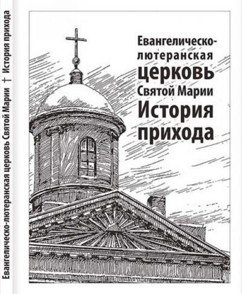 Evangelichesko-ljuteranskaja tserkov Svjatoj Marii. Istorija prikhoda