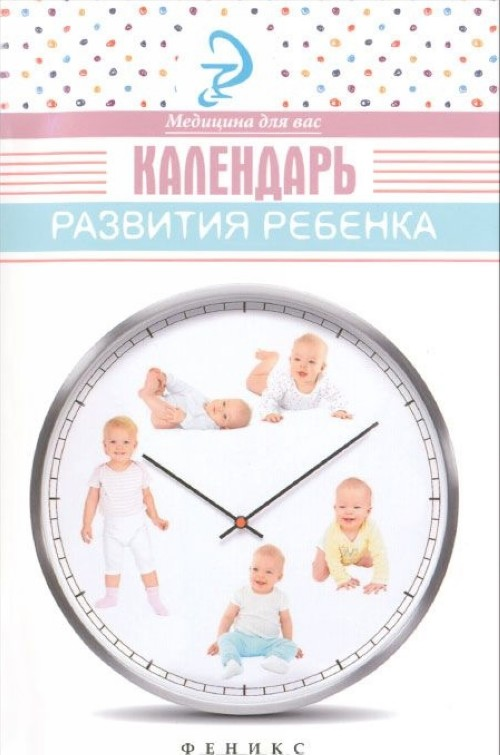 Kalendar razvitija rebenka