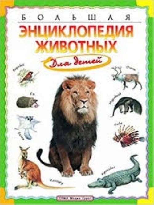 Большая энциклопедия животных для детей