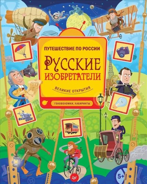 Russkie izobretateli. Velikie otkrytija. Golovolomki, labirinty