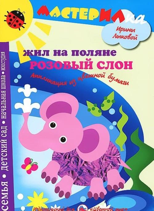 Zhil na poljane rozovyj slon. Applikatsija iz tsvetnoj bumagi