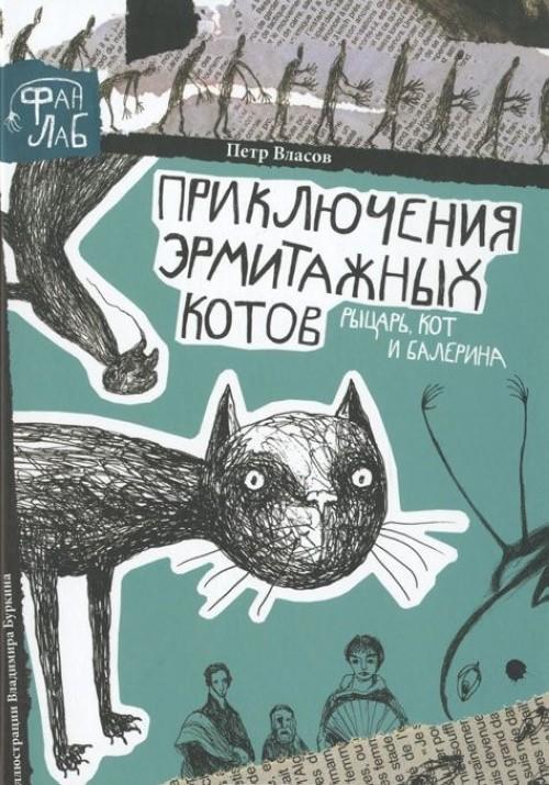 Prikljuchenija ermitazhnykh kotov. Rytsar, kot i balerina