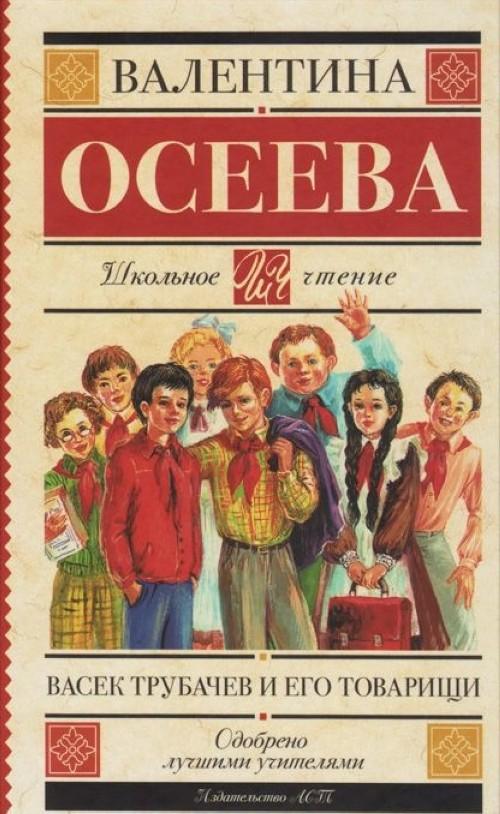 Vasek Trubachev i ego tovarischi