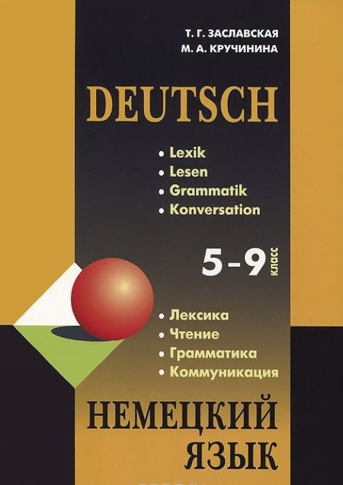 Nemetskij jazyk. Grammatika, leksika, chtenie, kommunikatsija. 5-9 klassy. Uchebnoe posobie