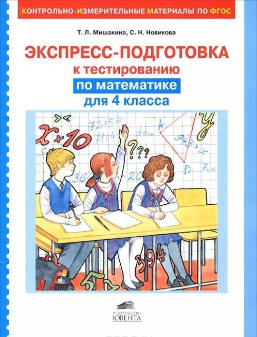 Matematika. 4 klass. Ekspress-podgotovka k testirovaniju