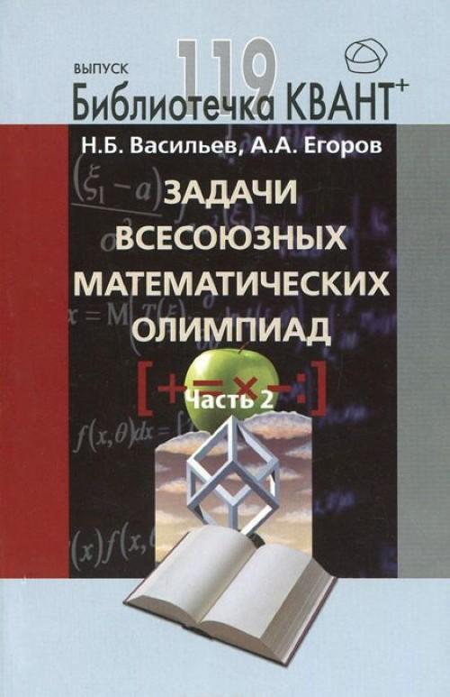 Zadachi vsesojuznykh matematicheskikh olimpiad. Chast 2