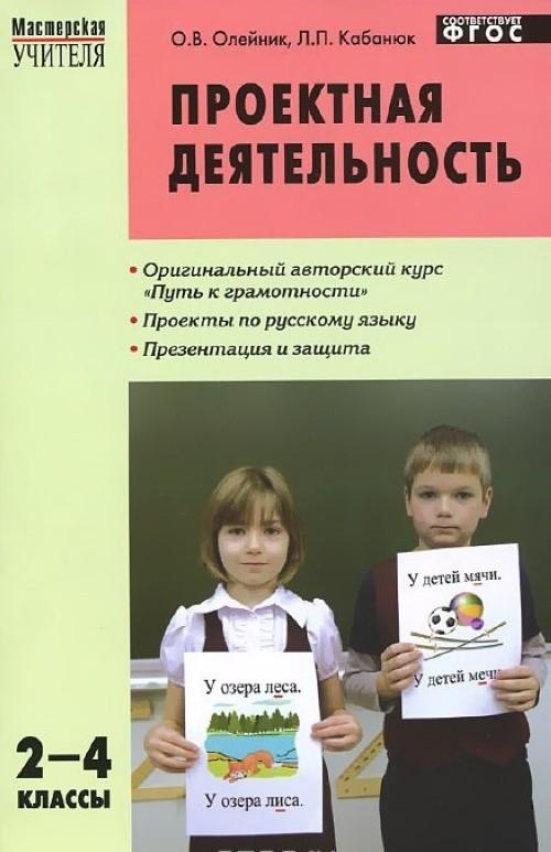 Русский язык. 2-4 класс. Проектная деятельность. Методика обучения