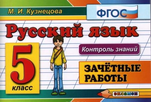 Русский язык. 5 класс. Зачетные работы