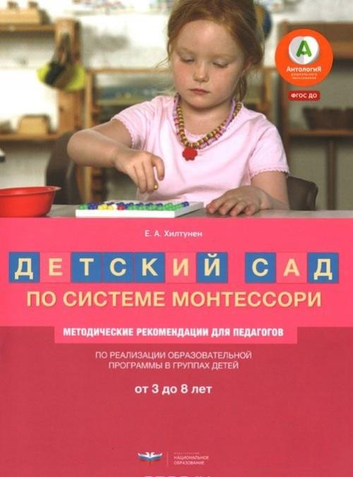 Detskij sad po sisteme Montessori. Gruppa 3-8 let. metodicheskie rekomendatsii