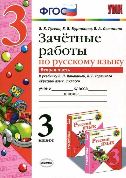 Russkij jazyk. 3 klass. Zachjotnye raboty. K uchebniku V. P. Kanakinoj, V. G. Goretskogo. V 2 chastjakh. Chast 2