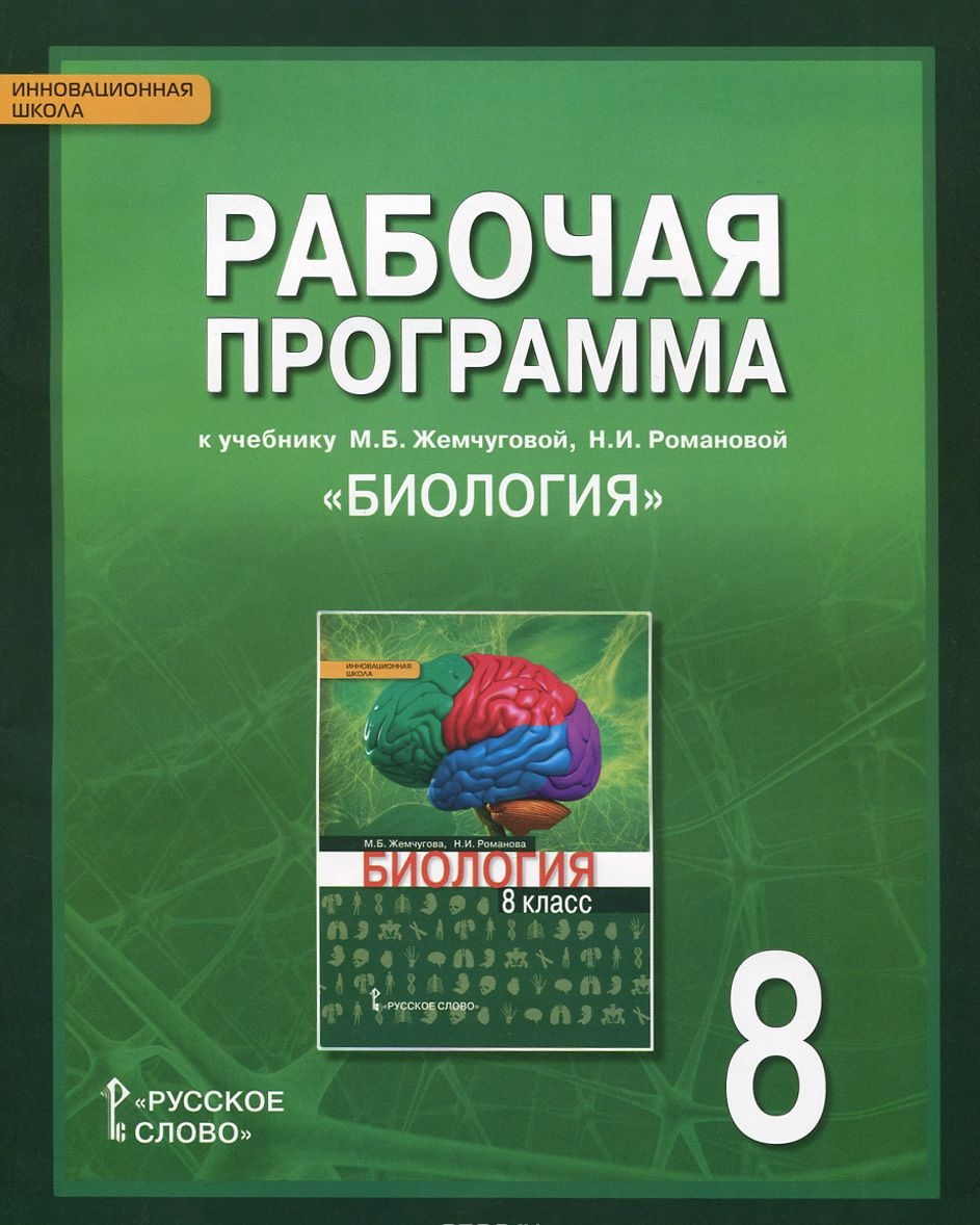 Biologija. 8 klass. Rabochaja programma k uchebniku M. B. Zhemchugovoj, N. I. Romanovoj