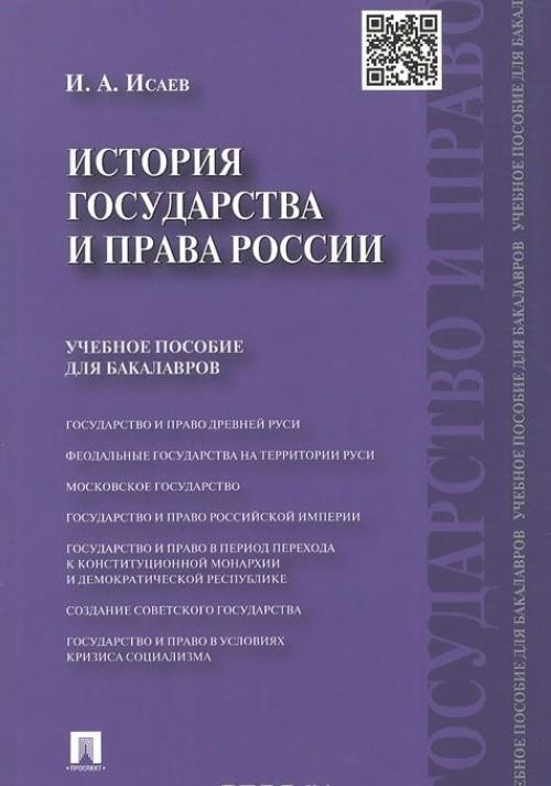 Istorija gosudarstva i prava Rossii. Uchebnoe posobie