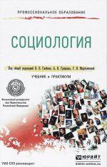 Sotsiologija. Uchebnik i praktikum