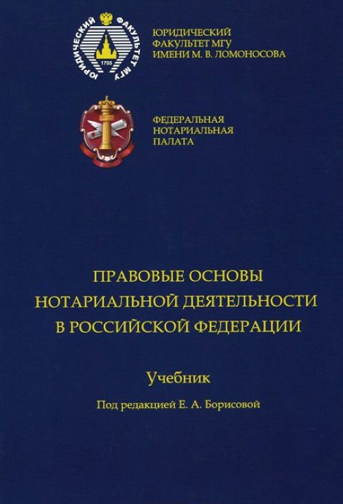 Pravovye osnovy notarialnoj dejatelnosti v Rossijskoj Federatsii. Uchebnoe posobie