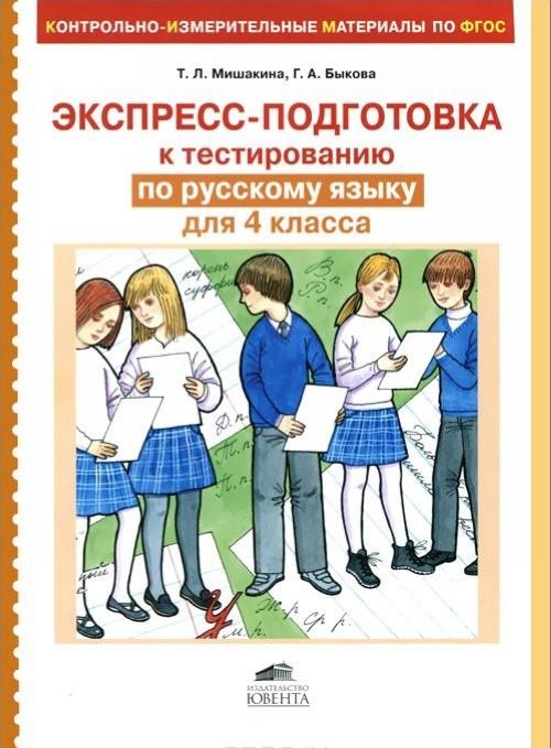 Русский язык. 4 класс. Экспресс-подготовка к тестированию