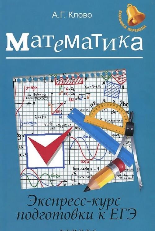 Matematika. Ekspress-kurs podgotovki k EGE