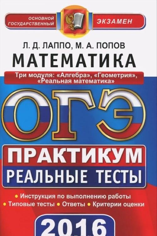 OGE 2016. Matematika. 9 klass. Tri modulja: