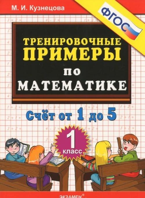 Matematika. 1 klass. Trenirovochnye primery. Schet ot 1 do 5
