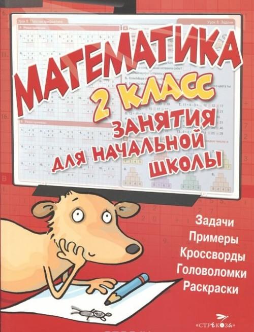 Matematika. 2 klass. Zanjatija dlja nachalnoj shkoly