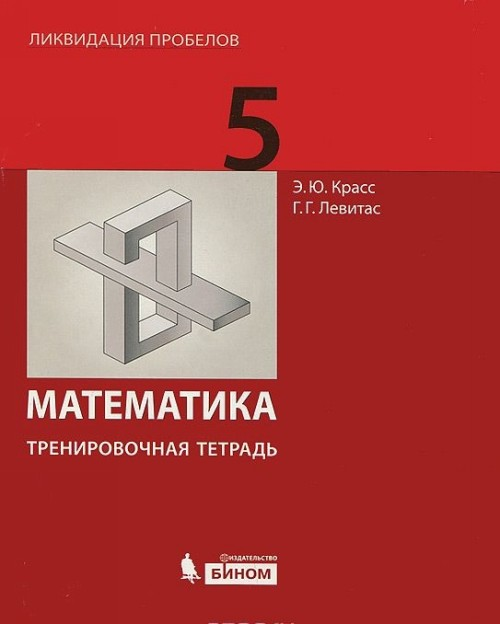 Matematika. 5 klass. Trenirovochnaja tetrad