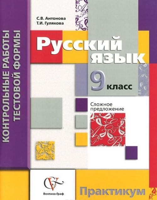 Russkij jazyk. 9 klass. Kontrolnye raboty testovoj formy. Praktikum