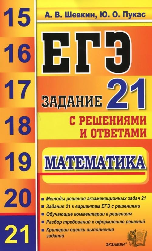 EGE. Matematika. Zadanie 21 s reshenijami i otvetami