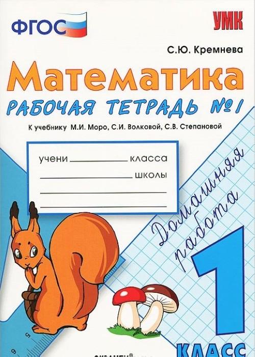 Математика. 1 класс. Рабочая тетрадь №1 к учебнику М. И. Моро и др