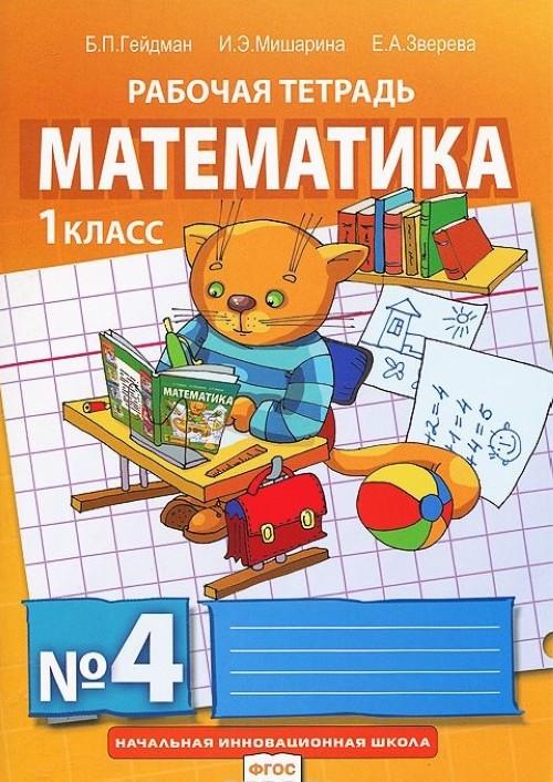 Matematika. 1 klass. Rabochaja tetrad №4
