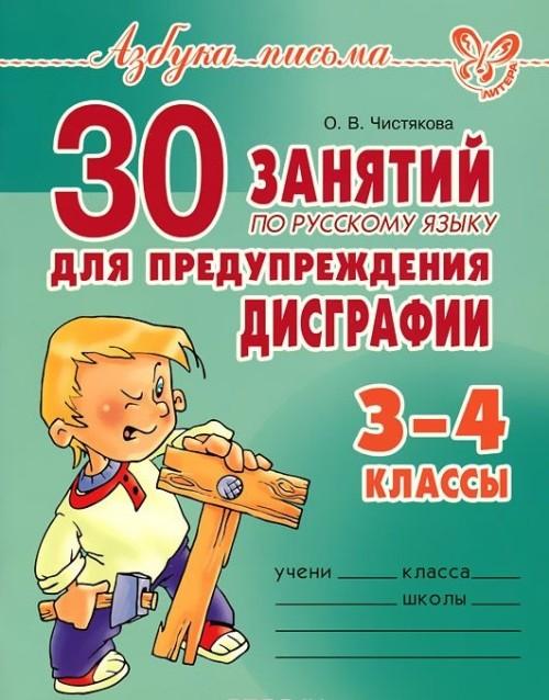 30 zanjatij po russkomu jazyku dlja preduprezhdenija disgrafii. 3-4 klassy