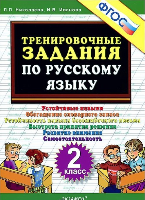 Русский язык. 2 класс. Тренировочные задания