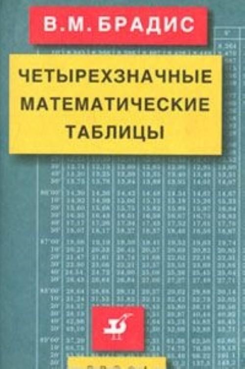 Chetyrekhznachnye matematicheskie tablitsy