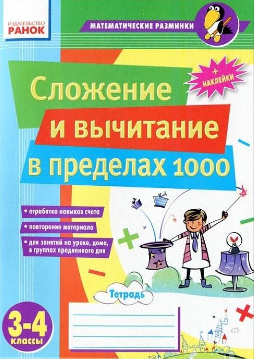 Slozhenie i vychitanie v predelakh 1000. 3-4 klassy