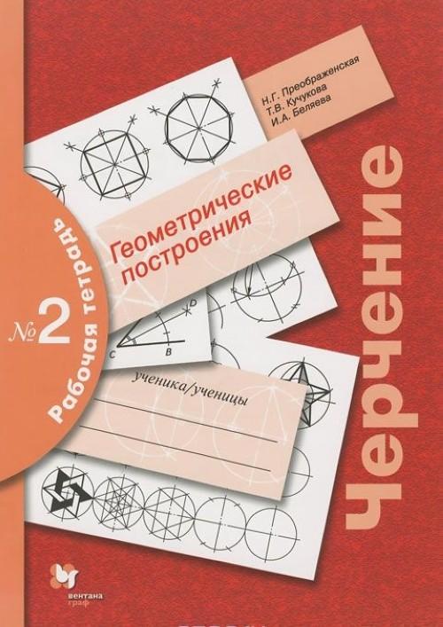 Cherchenie. Geometricheskie postroenija. Rabochaja tetrad №2